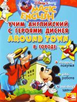 Серия книг: Учим английский с героями диснея