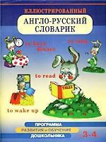 Иллюстрированный англо-русский словарик