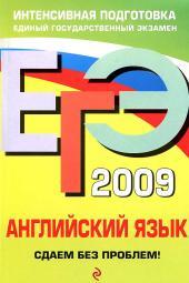 ЕГЭ 2009. Английский язык. Сдаем без проблем