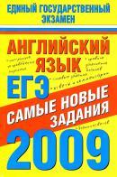Английский язык. ЕГЭ. Самые новые задания 2009