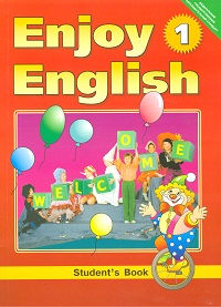 Enjoy English 5 Класс ГДЗ Учебник 2014