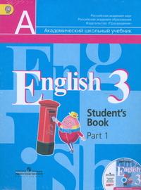 Английский язык 3 класс кузовлев ответы учебник