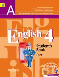 Английский язык 4 класс учебник кузовлев перегудова стрельникова.