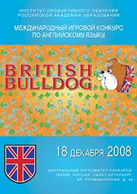 английский бульдог олимпиада 2018