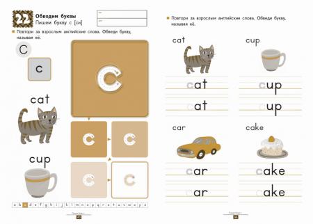 KUMON. Учимся писать строчные буквы английского алфавита